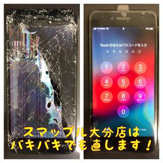 iPhone修理専門店スマップル大分店♫