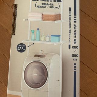 【未使用】ニトリ つっぱり洗濯機ラック