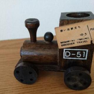 木製 鉛筆立て D-51 電車 機関車 レトロ