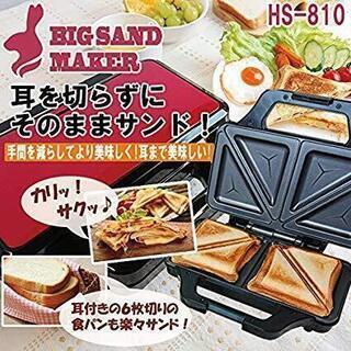 アウトレット☆ビッグサンドメーカー HS-810