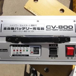 北1109 セルスター 全自動 バッテリー 充電器