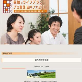 【全国のご注文承ります】ホームページ初期費用 0円キャンペーン!