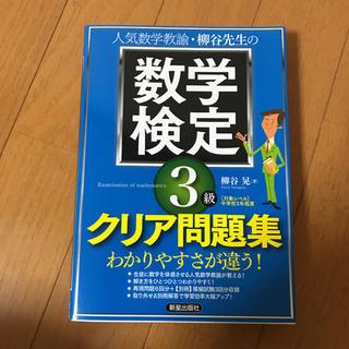 「人気数学教諭・柳谷先生の数学検定3級クリア問題集