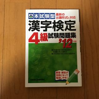 「本試験型漢字検定4級試験問題集 '12年版」