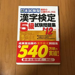 「本試験型漢字検定5級試験問題集 '12年版」