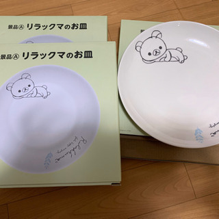 リラックマのお皿3枚 非売品