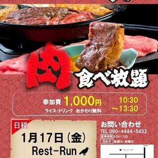 新年1月開催 肉祭り