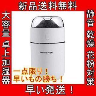 特価 大容量320ml 卓上加湿器 USB 小型 乾燥 花粉症対...