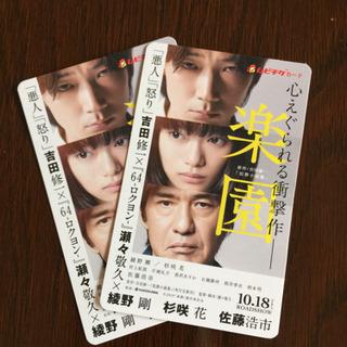 映画<楽園> ムビチケカード2枚