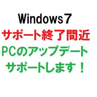 window10アップデートサポート Windows7、8、8....