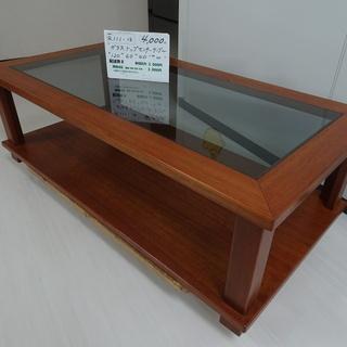 ガラストップセンターテーブル(R111-14)