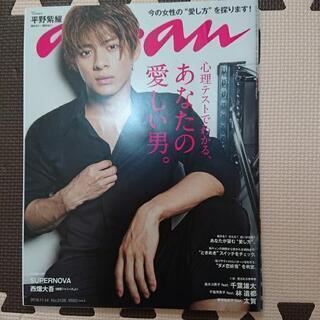 an・an 平野紫耀表紙