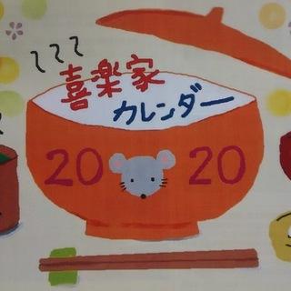 喜楽家 2020年『どんぶり』 カレンダー