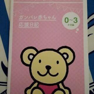 ガンバれ赤ちゃん応援日記👶0~3ヶ月