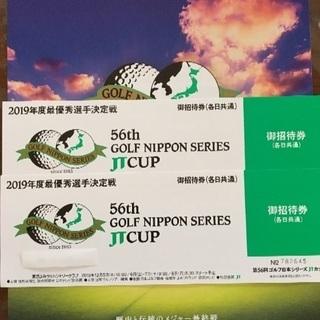 【最終値下げ・掲載終了予定】ゴルフ日本シリーズJTカップ チケット