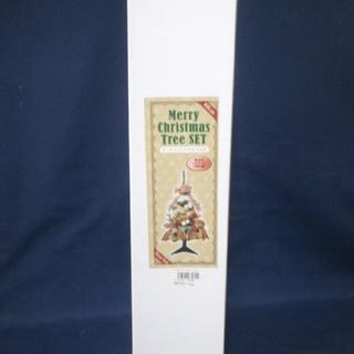 訳有保管品未使用 クリスマスツリー 55㎝ LED球欠品