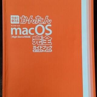 MAC OS ガイド本