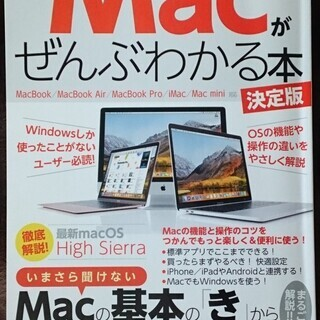 MAC OS 基本ガイド本