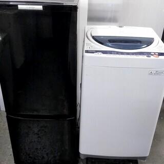 生活家電セット 冷蔵庫 洗濯機 少し大きめセット 洗濯機6キロ