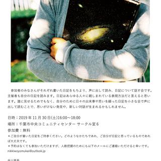 金川晋吾「日記を読む会」11月30日(土)16:00‐18:00...