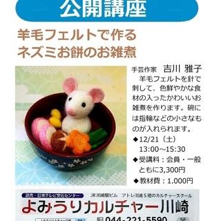 吉川雅子の羊毛フェルト公開講座 ネズミお餅のお雑煮