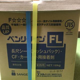 【未開封】サンゲツ ベンリダイン FL18kg  1箱