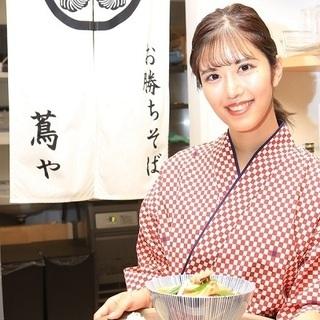 【上野御徒町】おしゃれな蕎麦店キッチン&ホールスタッフ大募集!