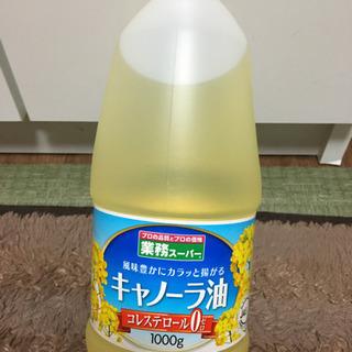 取引中★新品未使用 キャノーラ油