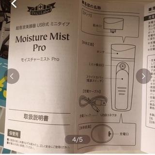 (値下げ)超音波美顔器 USB式 モイスチャーミストPro  ドクターシーラボ − 東京都