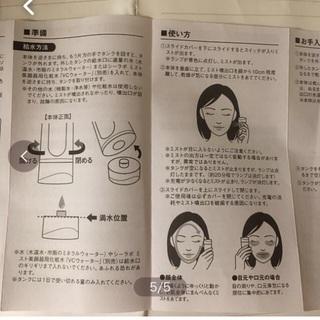 (値下げ)超音波美顔器 USB式 モイスチャーミストPro  ドクターシーラボ - 家電
