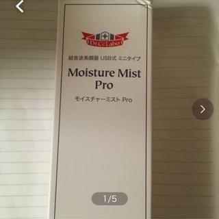 (値下げ)超音波美顔器 USB式 モイスチャーミストPro  ド...