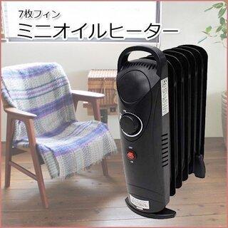 アウトレット☆ミニオイルヒーター HOI-007-BK