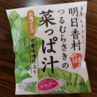 明日香村 菜っ葉汁