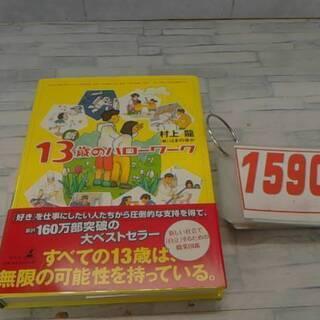 11/20 新13歳のハローワーク 1590円 ピジョン 哺乳び...