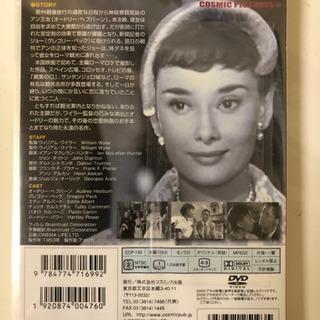 ローマの休日 DVD 新品未開封 - 札幌市