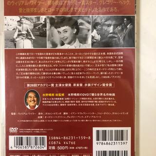 ローマの休日 DVD 新品未開封 − 北海道