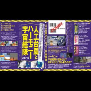 UFO / 宇宙人 ジャパンエイリアンミステリートーク 大阪情報交流オフ会 - 柏原市