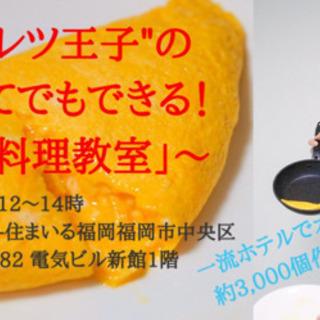 【九州電力のオール電化キッチンにて開催☆オムレツ料理教室】