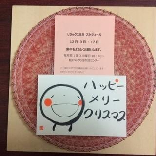 【12/17(火)松戸みのり台】 リラックスヨガ