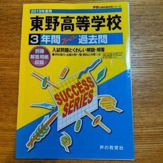 東野高校過去問題集 2019年度用