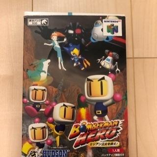 【任天堂64】ボンバーマンヒーロー