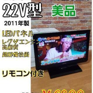 【美品】TOSHIBA 22インチ LED 液晶テレビ REGZ...