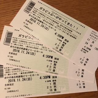 11/24 ガラピコぷ〜 チケット3枚 府中の森