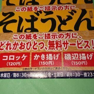 23・丸亀製麺 指定の揚げ物 無料サービス券
