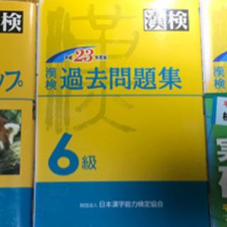 漢検 5.6.7級