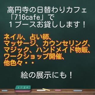 高円寺のカフェに出店してみませんか?
