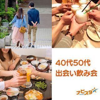 4/14 40~55歳 大船駅前出会い飲み会