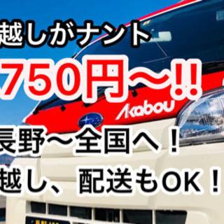 長野〜全国にお引越し!13,750円〜お引越し出来ます!
