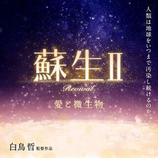 『蘇生Ⅱ』特別上映会・白鳥哲監督講演会 東大阪文化創造館