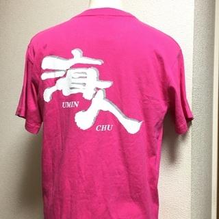 海人uminchu レディース Tシャツ Sサイズ 未使用品